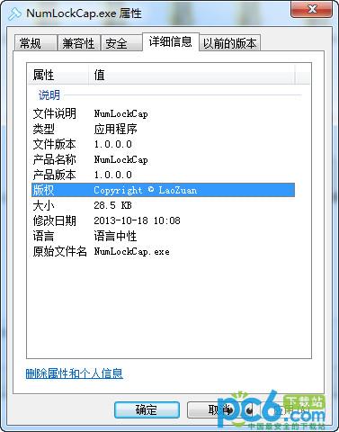 NumLockCap(小键盘NumLock状态指示) v1.0绿色版