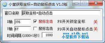小堂获取坐标+自动鼠标点击 v1.0绿色版