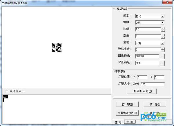 二维码打印程序
