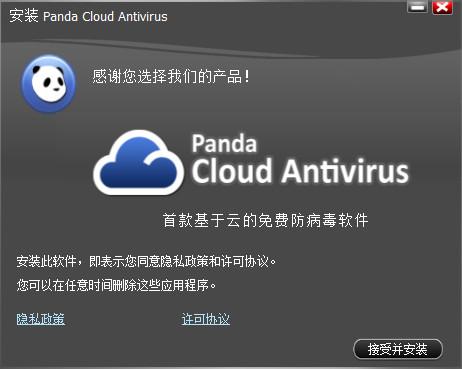 熊猫云杀毒软件(panda cloud antivirus) v3.0.1官方版