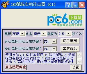 189鼠标连点器 v2.0绿色版