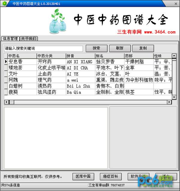 中医中药图谱大全 v1.0绿色版