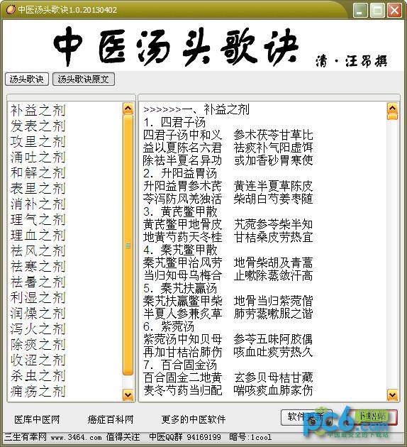 中医汤头歌诀 v1.0绿色版