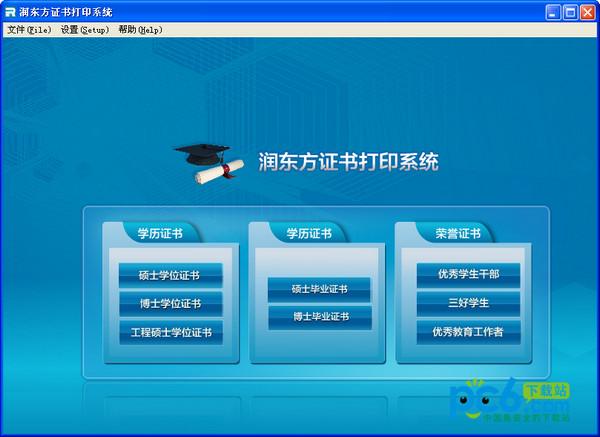 润东方证书打印系统 V1.0