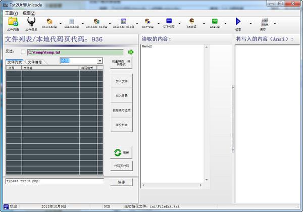 Txt2Utf8Unicode(utf8转unicode) v1.0绿色版