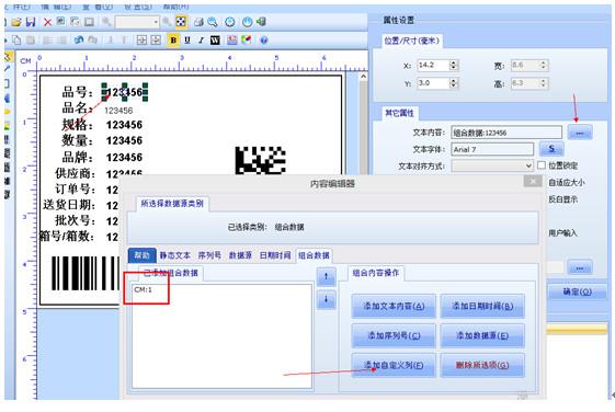 晓乐条码标签打印软件