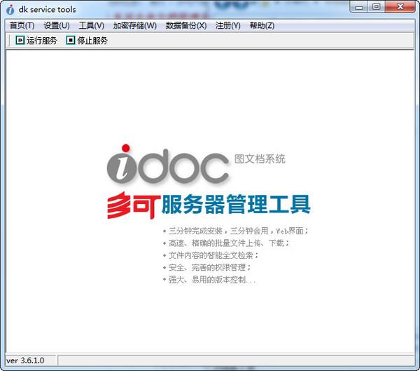 多可图文档管理系统 v3.7.1.6免费版