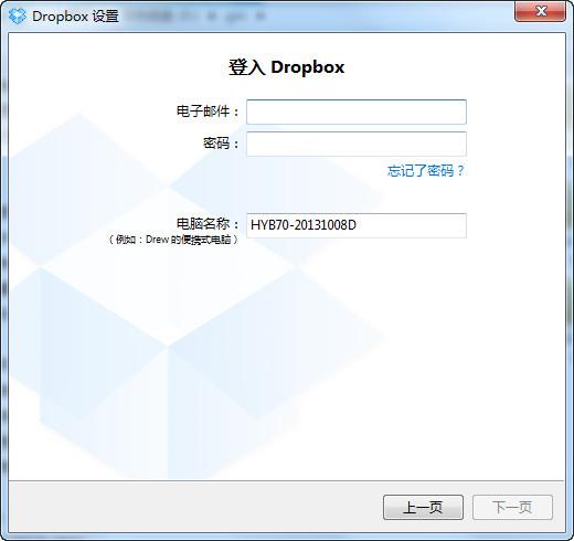 dropbox中文版(网络文件同步工具)