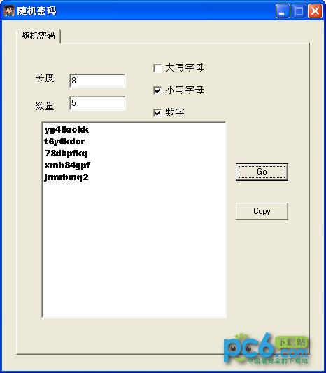 随机密码生成器 绿色免费版