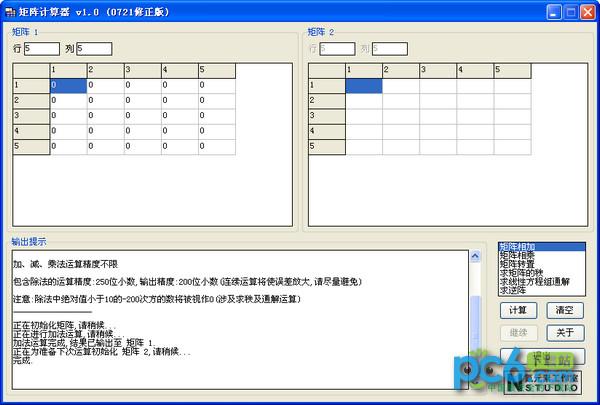 矩阵计算器 v1.0(0721修正版)