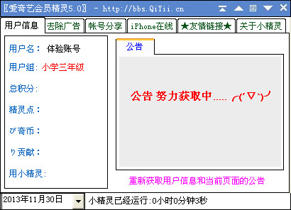 爱奇艺会员精灵 4.8绿色免费版