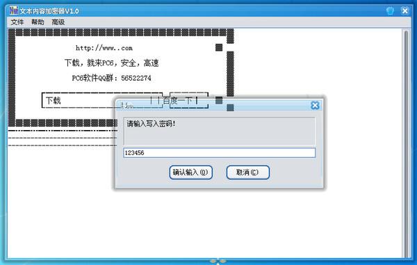 文本内容加密器 v1.0绿色版