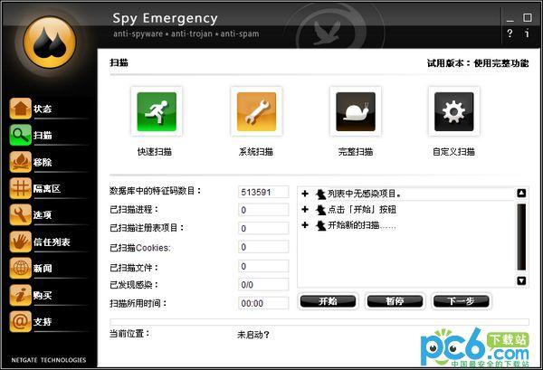 Spy Emergency(顶级木马间谍查杀)