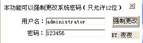 系统登录密码强制修改工具