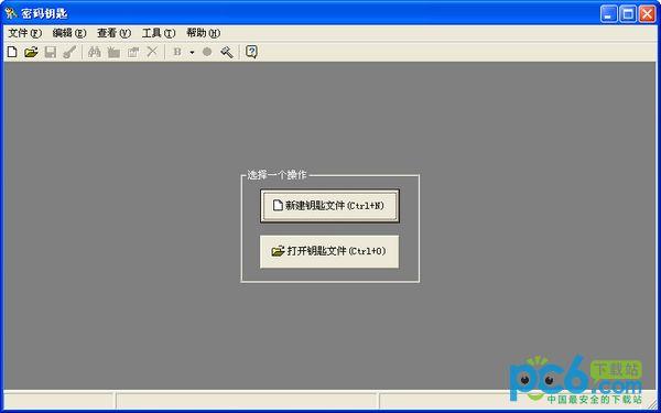 密码钥匙 1.0绿色免费版