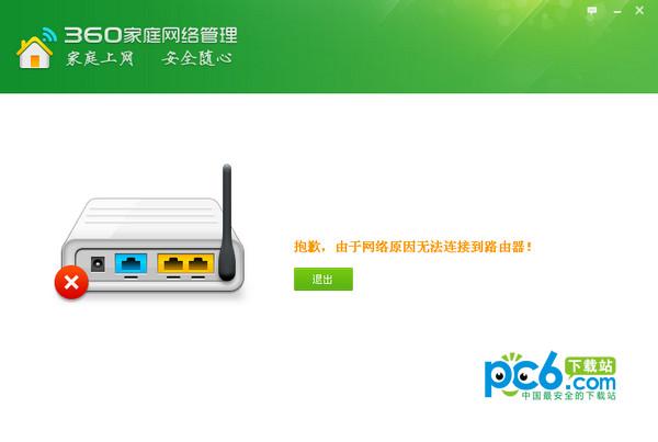 360家庭网络管理 v5.0绿色版