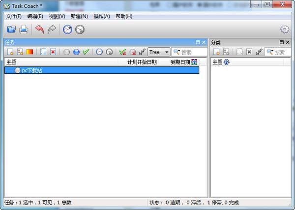 Task Coach(个人事务管理) v1.4.0绿色中文版