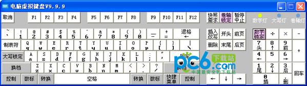 电脑虚拟键盘 v9.9.9绿色版