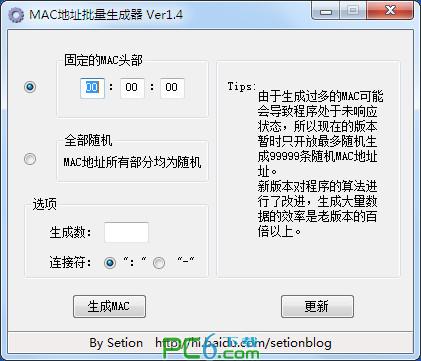 MAC地址批量生成器