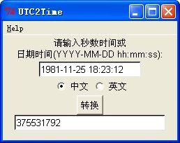 utc时间转换器(UTC2Time)
