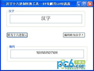 网址中汉字及空格转换工具