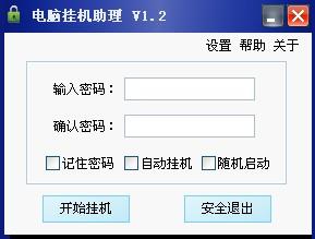 电脑挂机助理 V1.2绿色免费版