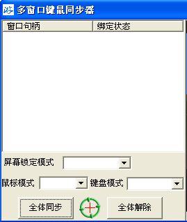 多窗口键鼠同步器 2.1.4绿色免费版