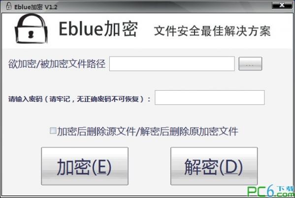 Eblue加密