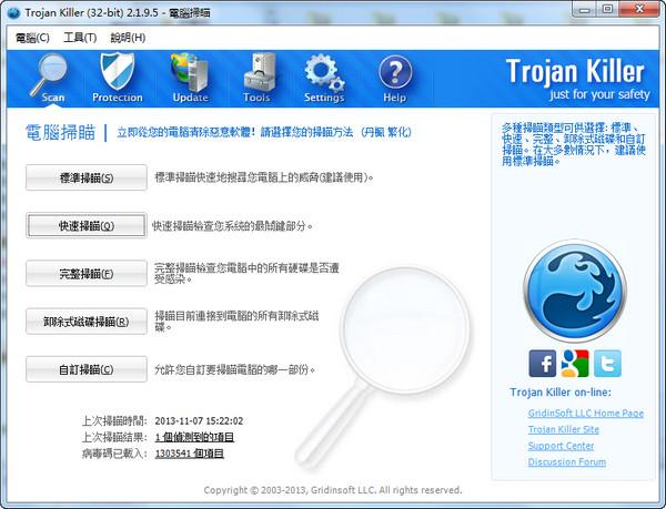 Trojan Killer(木马查杀工具)
