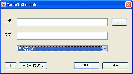 语言转码工具(LocaleSwitch) v1.0.0.1绿色版