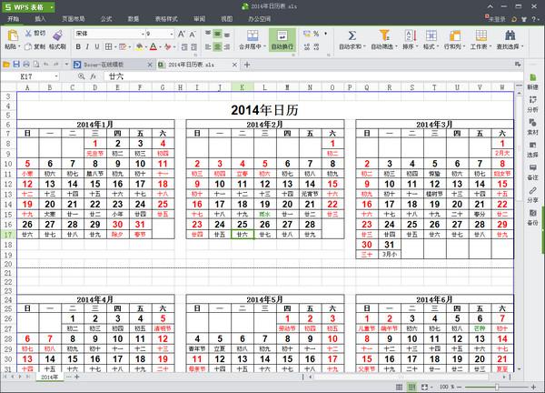 2014年日历表打印版