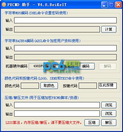 PECMD助手 v4.0绿色版