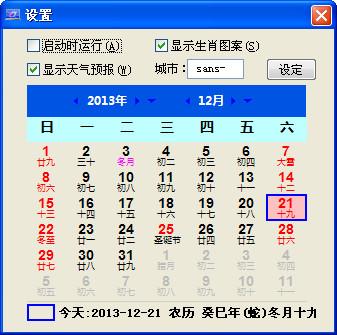 星海桌面日历