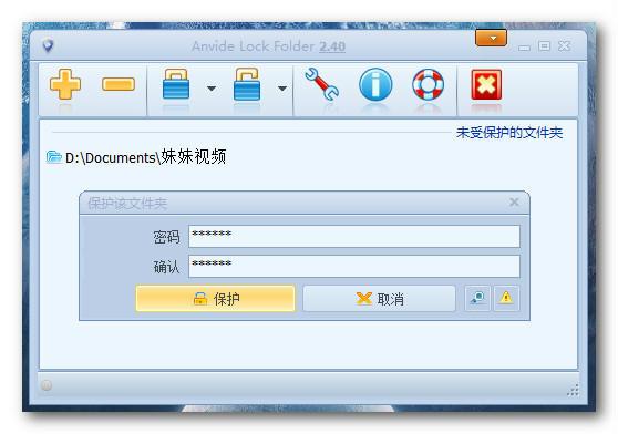文件夹加密隐藏工具(Anvide Lock Folder) 2.40绿色中文版