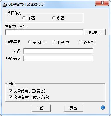 绝密文件加密器 v3.3