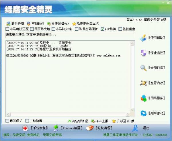 绿鹰PC万能精灵 V6.96官方免费版