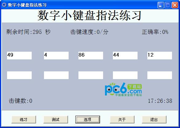 数字小键盘指法练习软件 v1.4绿色版