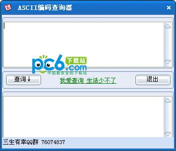 ASCII编码查询器...