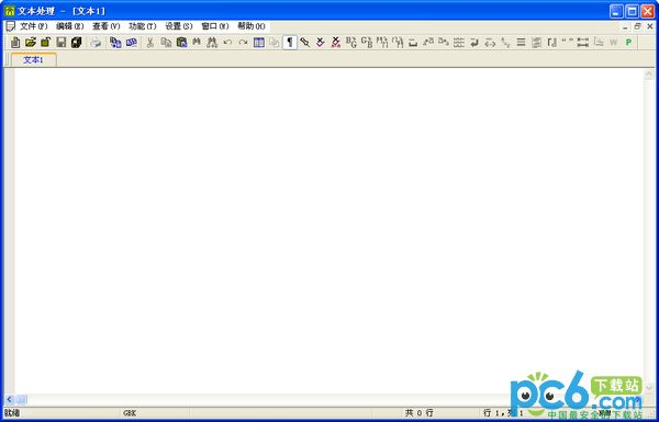 超级记事本(TextPro) 6.5.1.0绿色中文版
