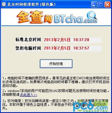 全查北京时间校准软件 v1.0绿色版