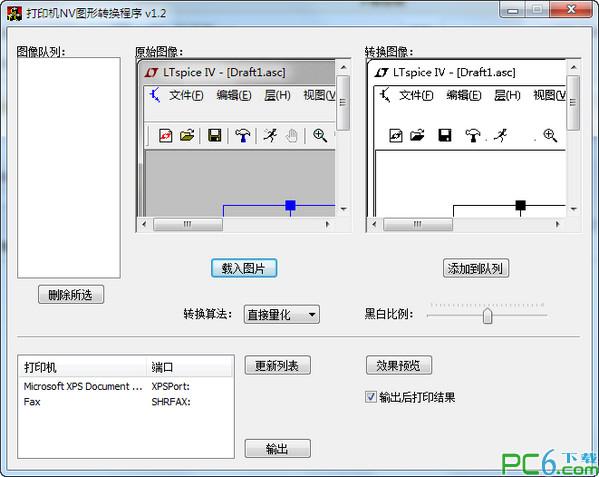 打印机NV图形转换程序 v1.2绿色中文版