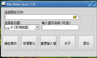 磁盘图标替换工具(My Drive Icon)