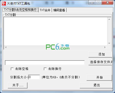 大傻师TXT工具包 0.3绿色免费版