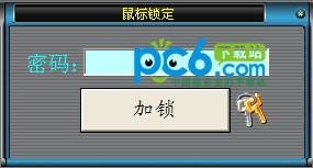 鼠标锁定工具 v1.0绿色版