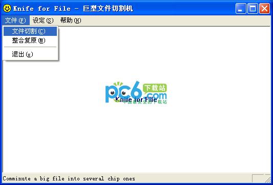 巨型文件切割机(Knife for File) 1.2绿色中文版
