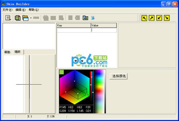 程序皮肤制作工具(Skin builder) 7.0绿色中文版
