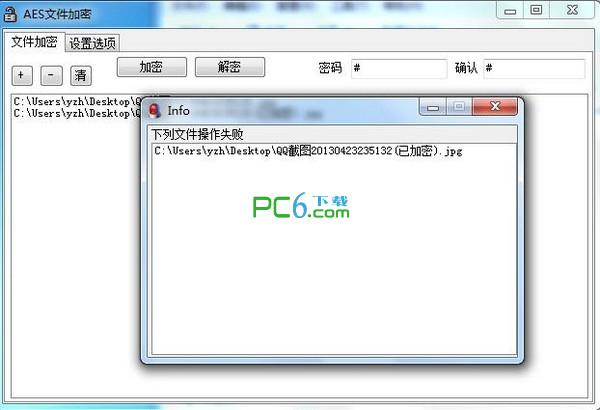 AES加密工具