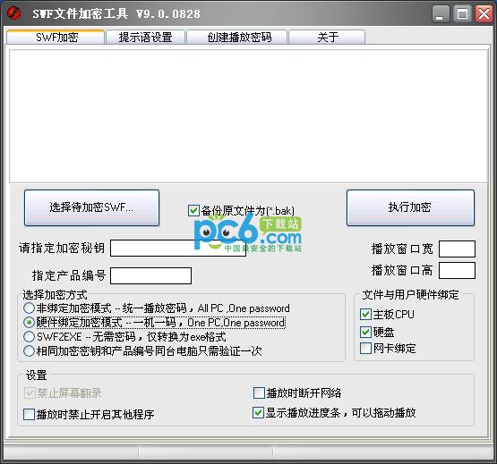 SWF文件加密工具...