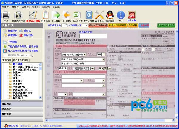 飚风快递单打印软件 v5.0免费版