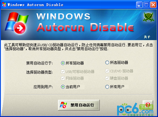 Windows自动运行禁用工具(WindowsAutorunDisable)